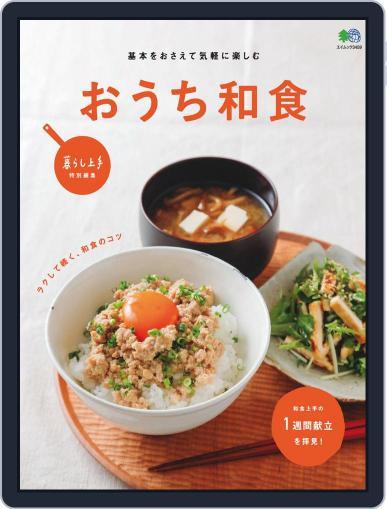 おうち和食 Magazine (Digital) August 22nd, 2016 Issue Cover