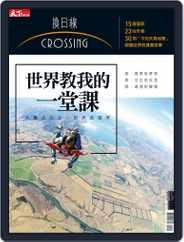 Crossing 換日線特刊 Magazine (Digital) Subscription September 21st, 2016 Issue