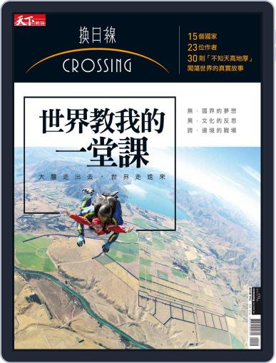 Crossing 換日線特刊 September 21st, 2016 Digital Back Issue Cover