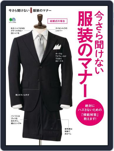 今さら聞けない服装のマナー September 1st, 2016 Digital Back Issue Cover