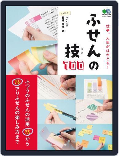 ふせんの技100 October 1st, 2016 Digital Back Issue Cover