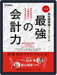 東洋経済特別編集 Magazine (Digital) Subscription December 3rd, 2017 Issue
