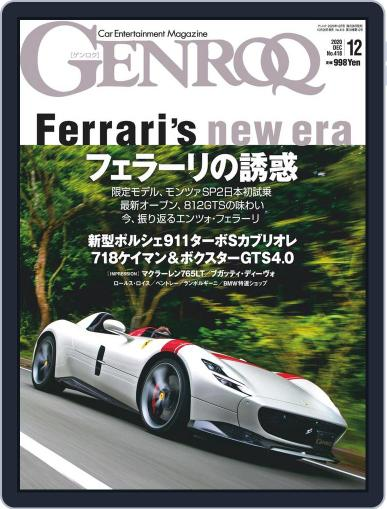 GENROQ ゲンロク October 23rd, 2020 Digital Back Issue Cover