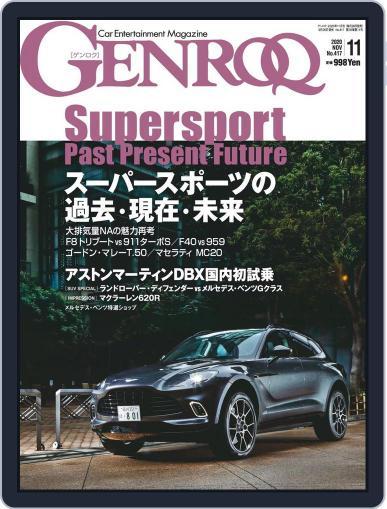 GENROQ ゲンロク (Digital) September 23rd, 2020 Issue Cover
