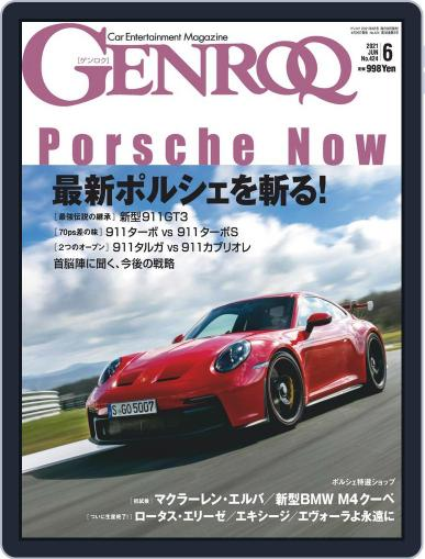 GENROQ ゲンロク (Digital) April 26th, 2021 Issue Cover
