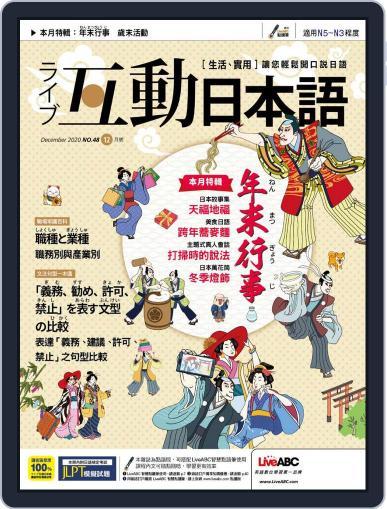LIVE INTERACTIVE JAPANESE MAGAZINE 互動日本語 Magazine (Digital) November 27th, 2020 Issue Cover