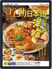 LIVE INTERACTIVE JAPANESE MAGAZINE 互動日本語 Magazine (Digital) Subscription April 29th, 2021 Issue