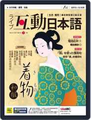 LIVE INTERACTIVE JAPANESE MAGAZINE 互動日本語 Magazine (Digital) Subscription February 26th, 2021 Issue