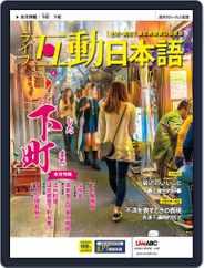 LIVE INTERACTIVE JAPANESE MAGAZINE 互動日本語 Magazine (Digital) Subscription July 30th, 2021 Issue