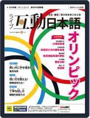 LIVE INTERACTIVE JAPANESE MAGAZINE 互動日本語 Magazine (Digital) Subscription June 30th, 2021 Issue