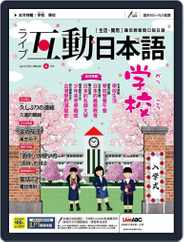 LIVE INTERACTIVE JAPANESE MAGAZINE 互動日本語 Magazine (Digital) Subscription March 30th, 2021 Issue