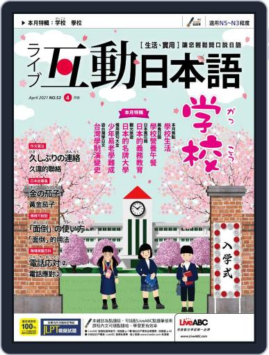 LIVE INTERACTIVE JAPANESE MAGAZINE 互動日本語