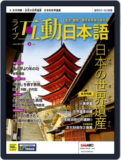 LIVE INTERACTIVE JAPANESE MAGAZINE 互動日本語 Magazine (Digital) May 28th, 2021 Issue Cover