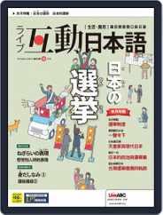 LIVE INTERACTIVE JAPANESE MAGAZINE 互動日本語 Magazine (Digital) Subscription October 1st, 2021 Issue