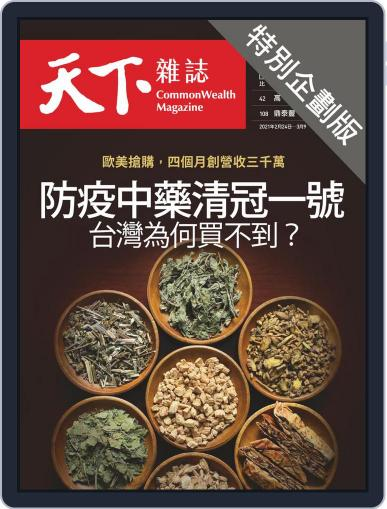CommonWealth special subject 天下雜誌封面故事+特別企劃版 Magazine (Digital) March 4th, 2021 Issue Cover