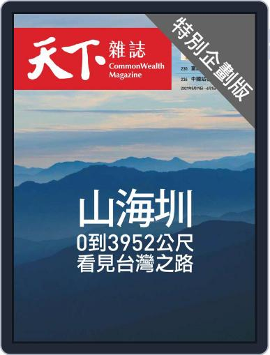 CommonWealth special subject 天下雜誌封面故事+特別企劃版 Magazine (Digital) May 27th, 2021 Issue Cover