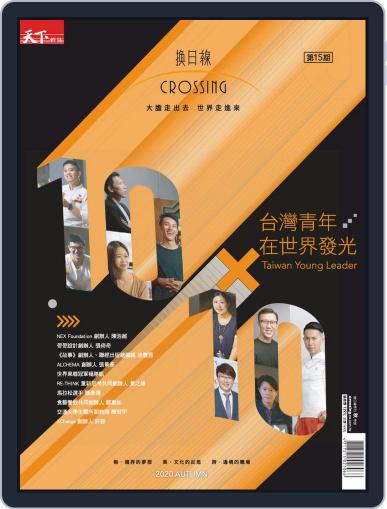 Crossing Quarterly 換日線季刊 Magazine (Digital) August 20th, 2020 Issue Cover
