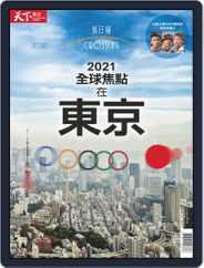 Crossing Quarterly 換日線季刊 Magazine (Digital) Subscription August 16th, 2021 Issue