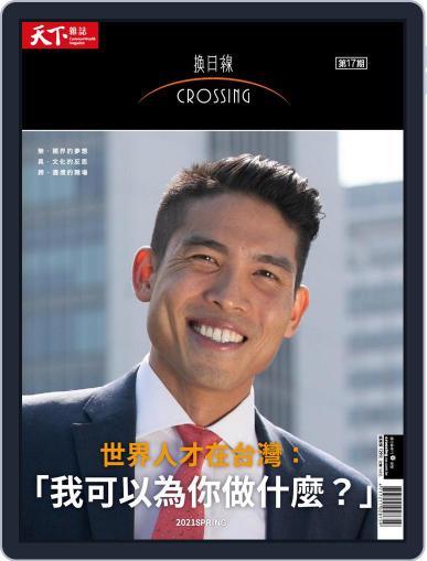 Crossing Quarterly 換日線季刊 Magazine (Digital) February 18th, 2021 Issue Cover