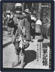 National Memories 國家記憶 Magazine (Digital) Subscription April 13th, 2017 Issue