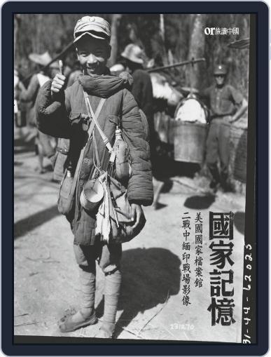 National Memories 國家記憶 April 13th, 2017 Digital Back Issue Cover