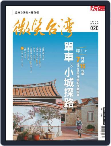 Smile Quarterly 微笑季刊 Magazine (Digital) December 23rd, 2020 Issue Cover