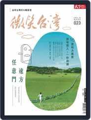 Smile Quarterly 微笑季刊 Magazine (Digital) Subscription September 17th, 2021 Issue