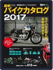 最新バイクカタログ2017 Magazine (Digital) Subscription April 7th, 2017 Issue
