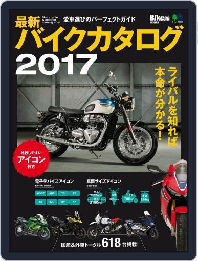 最新バイクカタログ2017 April 7th, 2017 Digital Back Issue Cover