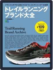 トレイルランニング ブランド大全 Magazine (Digital) Subscription April 6th, 2017 Issue