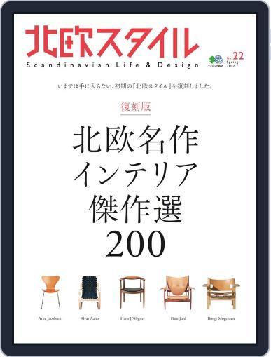 北欧スタイル April 26th, 2017 Digital Back Issue Cover