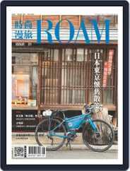 ROAM 時尚漫旅 Magazine (Digital) Subscription August 27th, 2021 Issue