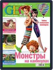 GEOленок Magazine (Digital) Subscription July 1st, 2018 Issue