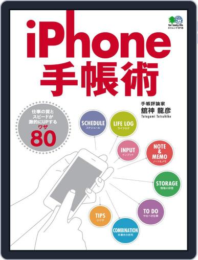 iPhone手帳術 Magazine (Digital) June 28th, 2017 Issue Cover