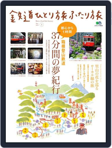 鉄道ひとり旅ふたり旅 Magazine (Digital) May 1st, 2010 Issue Cover