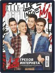 ELLE GIRL Russia Magazine (Digital) Subscription February 1st, 2021 Issue
