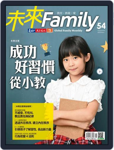 Global Family Monthly 未來 Family (Digital) November 6th, 2020 Issue Cover