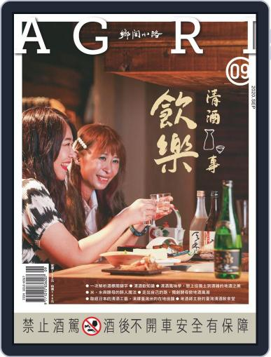 CountryRoad 鄉間小路 Magazine (Digital) August 31st, 2020 Issue Cover