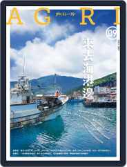 CountryRoad 鄉間小路 Magazine (Digital) Subscription September 6th, 2021 Issue