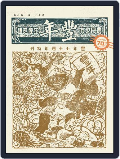 Harvest 豐年雜誌 Magazine (Digital) July 13th, 2021 Issue Cover