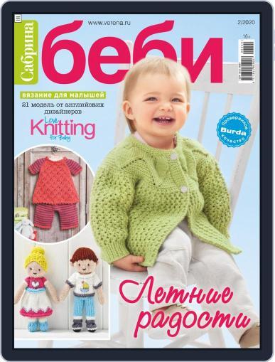 Сабрина беби Magazine (Digital) February 1st, 2020 Issue Cover
