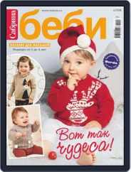 Сабрина беби Magazine (Digital) Subscription October 1st, 2020 Issue