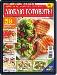 Добрые советы. Люблю готовить Magazine (Digital) Subscription November 1st, 2020 Issue