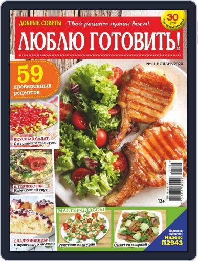 Добрые советы. Люблю готовить Magazine (Digital) November 1st, 2020 Issue Cover