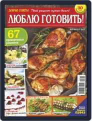 Добрые советы. Люблю готовить Magazine (Digital) Subscription August 1st, 2021 Issue