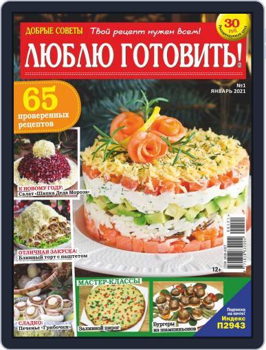 Добрые советы. Люблю готовить Magazine (Digital) January 1st, 2021 Issue Cover