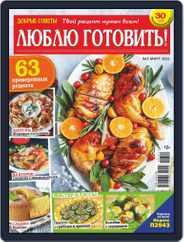 Добрые советы. Люблю готовить Magazine (Digital) Subscription March 1st, 2021 Issue