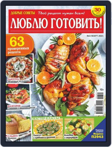 Добрые советы. Люблю готовить Magazine (Digital) March 1st, 2021 Issue Cover