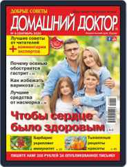 Добрые советы. Домашний доктор Magazine (Digital) Subscription September 1st, 2020 Issue