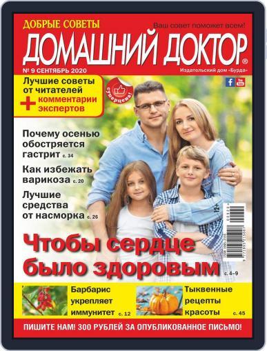 Добрые советы. Домашний доктор Magazine (Digital) September 1st, 2020 Issue Cover